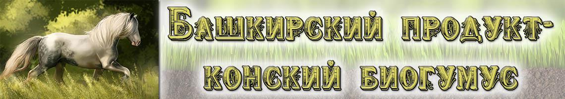 Башкирский продукт-конский биогумус